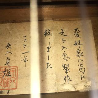 【昭和レトロ】1961年 矢入貞雄