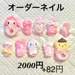 オーダーネイル キャラクター 2000円