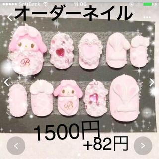 オーダーネイル キャラクター 1500円