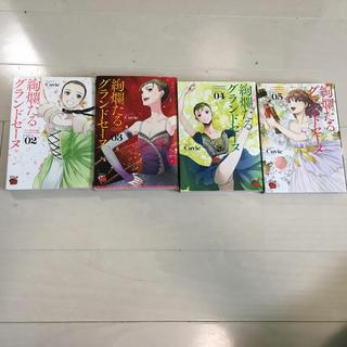 アキタショテン(秋田書店)の絢爛たるグランドセーヌ2巻から5巻(少女漫画)