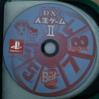 プレイステーション(PlayStation)の人生ゲームⅡ(家庭用ゲームソフト)