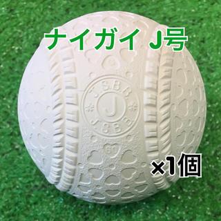 軟式野球ボール ナイガイ 学童用J号 公認球 新品 1個(ボール)