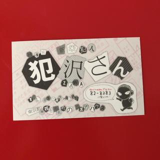 ショウガクカン(小学館)の名探偵コナン 犯沢さん 名刺(キャラクターグッズ)