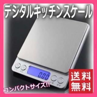 キッチンスケール 0.1-3000g計量 正確なデジタル計量 シルバー(その他 )