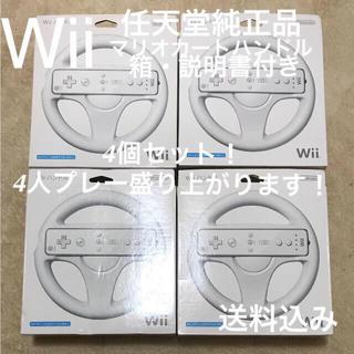 ウィー(Wii)の【任天堂 純正品 】Wii マリオカート ハンドル4個セット(箱・説明書付(家庭用ゲーム本体)