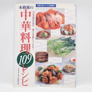 C721 本格派の中華料理109レシピ(住まい/暮らし/子育て)