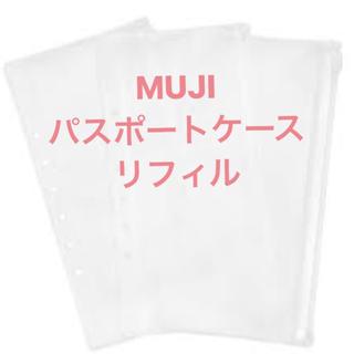 ムジルシリョウヒン(MUJI (無印良品))の無印 パスポートケースリフィル3枚1組(旅行用品)
