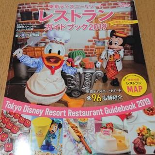 ディズニー(Disney)の2019東京ディズニーランドレストランガイドブック(地図/旅行ガイド)