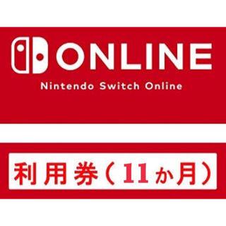 ニンテンドースイッチ(Nintendo Switch)のニンテンドースイッチ オンライン ファミリー募集(11ヶ月分)(家庭用ゲームソフト)