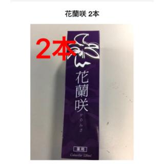 花蘭咲  2本(ヘアケア)