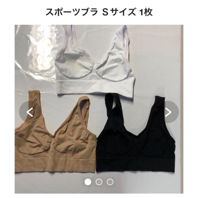 スポーツブラ Sサイズ 新品 レディースの下着/アンダーウェア(ブラ)の商品写真