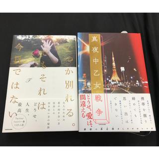 カドカワショテン(角川書店)のF 書籍2冊セット(文学/小説)