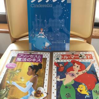 ディズニー(Disney)のリトルマーメイド、プリンセスと魔法のキス、シンデレラセット(絵本/児童書)