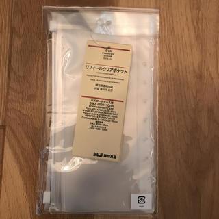 MUJI (無印良品) - パスポートケース、リフィールクリアポケット