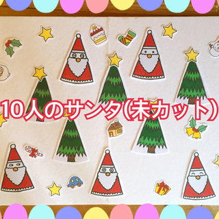 10人のサンタ*パネルシアター  (未カット)(型紙/パターン)