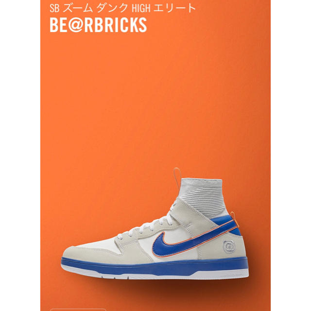 NIKE(ナイキ)のBE@RBRICKS×NIKE SB ZOOM DUNK HIGH ELITE メンズの靴/シューズ(スニーカー)の商品写真