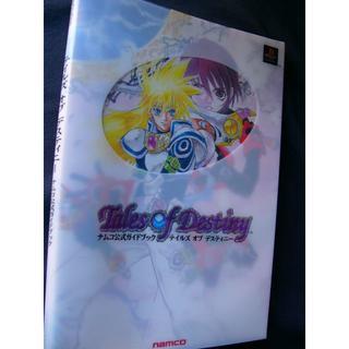 プレイステーション(PlayStation)のナムコ公式ガイド攻略本●テイルズ・オブ・デスティニー(家庭用ゲームソフト)
