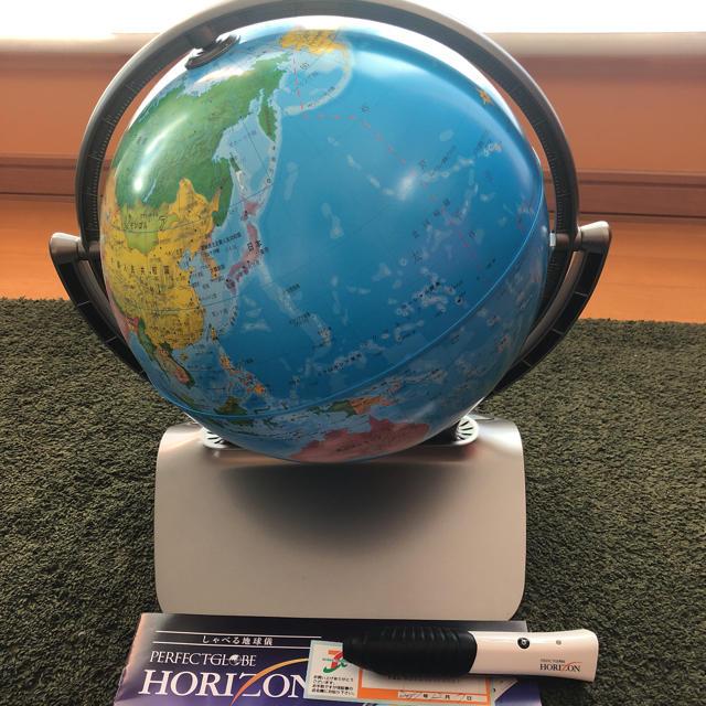ドウシシャ(ドウシシャ)のお値下げ♡しゃべる地球儀 ドウシシャ パーフェクトグローブHORIZON キッズ/ベビー/マタニティのおもちゃ(知育玩具)の商品写真