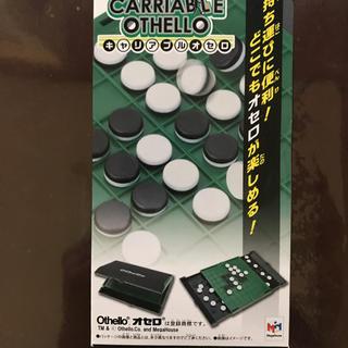 キャリアブル オセロ(オセロ/チェス)