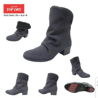 アサヒシューズ(アサヒシューズ)の23㎝ フリマサイト内最安値 複数購入割引きあり⭐︎トップドライ ゴアテックス (ブーツ)