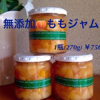 信州産果物100%使用★高級ジャム3瓶(フルーツ)