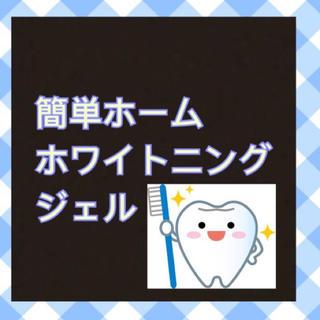 ホームホワイトニングジェル  真っ白な歯に✨ FDA認証(口臭防止/エチケット用品)