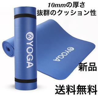 新品  ヨガマット 10mm 収納袋収束バンド 付き(ネイビー)(ヨガ)