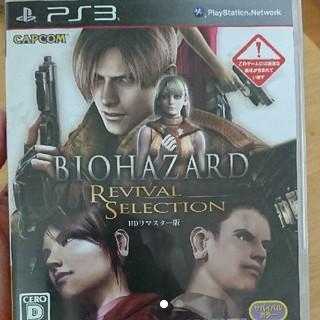 PlayStation3 - バイオハザード リバイバルセレクション HDリマスター版