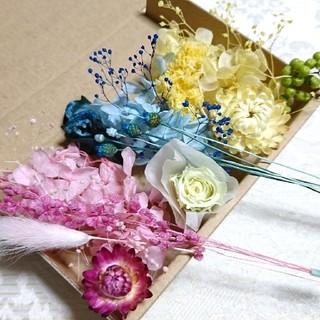 ハーバリウム花材 ☆9