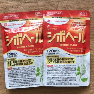シボヘール 2個 ダイエット 脂肪(ダイエット食品)