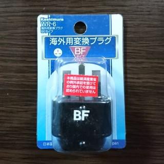 カシムラ(Kashimura)の海外用変換プラグ BFタイプ(変圧器/アダプター)
