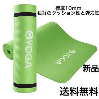 新品 ヨガマット極厚 10mm 収納袋収束バンド 付き(グリーン)(ヨガ)