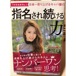 カドカワショテン(角川書店)のエンリケ 指名され続ける力 本(その他)