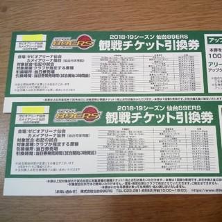 仙台89ERS 試合観戦チケット2枚セット 【ホームゲーム全試合対象】(バスケットボール)
