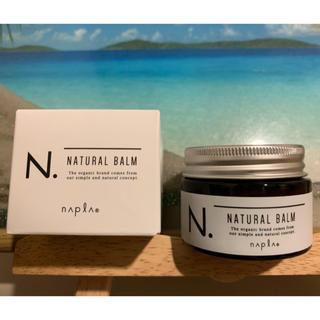 ナプラ(NAPUR)の【新品未使用】ナプラ NAPLA N. ナチュラルバーム 45g(ヘアワックス/ヘアクリーム)