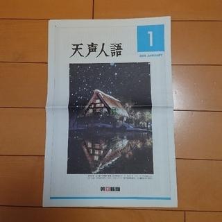 アサヒシンブンシュッパン(朝日新聞出版)の朝日新聞 天声人語 (2018.1)(ニュース/総合)