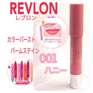 レブロン(REVLON)のレブロン バームスティン01 ハニー 新品未開封(口紅)