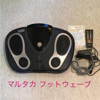 【美品・送料込み】マルタカ フットウェーブ (マッサージ機)