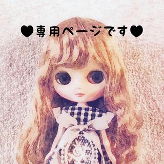 NOBI様♡専用ページです。(人形)