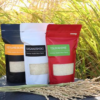 新米 平成30年度産  3品種食べくらべセット(米/穀物)
