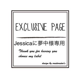 【打ち合わせ中】Jessicaに夢中様専用☆オーダーラベル