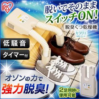 【大活躍間違いなし】脱臭靴乾燥機(その他 )