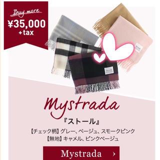 マイストラーダ(Mystrada)の🌼なしさし様専用🌼(ストール/パシュミナ)