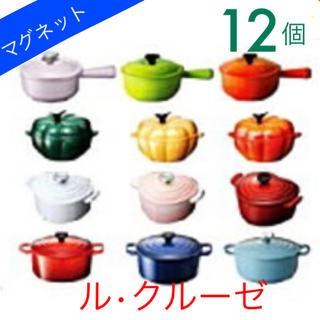 ルクルーゼ(LE CREUSET)の新品 ダイドー 限定品 ル・クルーゼ キッチンマグネット12種類(ノベルティグッズ)