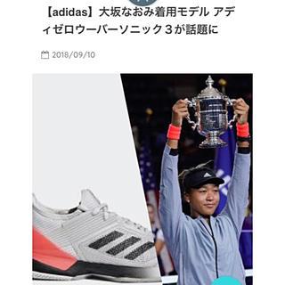 アディダス(adidas)の大坂なおみ選手着用♡adidas ウーパーソニック3♡24.5cm(シューズ)