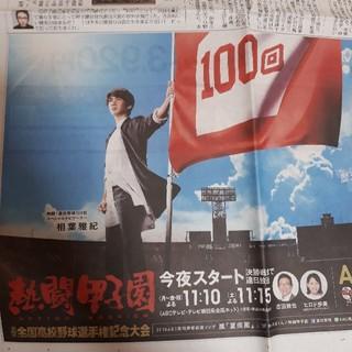アサヒシンブンシュッパン(朝日新聞出版)の朝日新聞 嵐 相葉雅紀(印刷物)