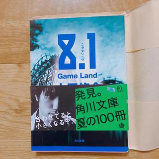 カドカワショテン(角川書店)の8.1 game land 山田悠介(文学/小説)