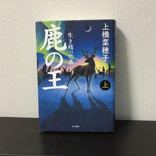 カドカワショテン(角川書店)の鹿の王(上)(文学/小説)