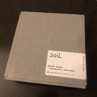 ソイル(SOIL)の即決 soil 珪藻土 SOAP DISH WHITE 石鹸置き(ボディソープ / 石鹸)