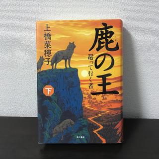 カドカワショテン(角川書店)の鹿の王(下)(文学/小説)
